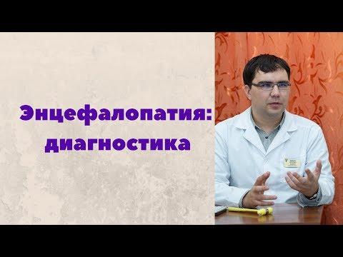Диагностика дисциркуляторной энцефалопатии