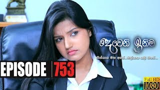 Deweni Inima | Episode 753 26th December 2019 Thumbnail