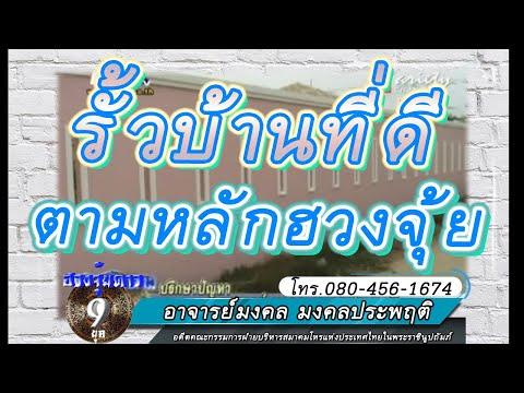 ฮวงจุ้ยดาว9ยุค:รั้วบ้านที่ดี 1/2