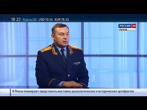 Россия 24. Пенза: самые громкие уголовные дела в Пензенской области