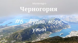 Черногория 6 Будва море ужин