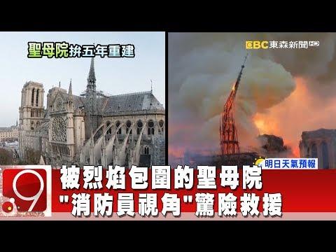 被烈焰包圍的聖母院 '消防員視角'驚險救援《9點換日線》2019.04.17
