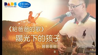 Publication Date: 2020-06-29   Video Title: 給爸爸的歌(Daddy's Song) - EP02