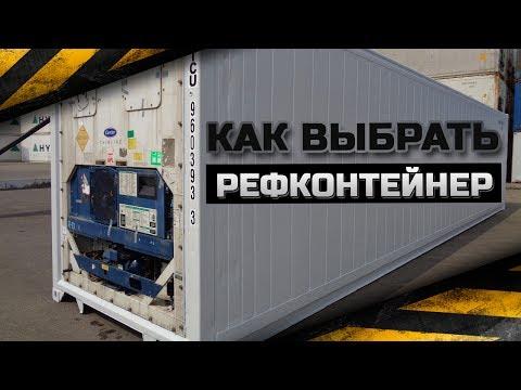 видео: Как правильно выбрать рефрижераторный контейнер. Что необходимо знать при покупке рефконтейнера