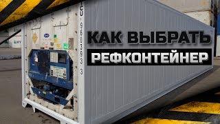 видео РЕФ-Сервис - установка, ремонт рефрижераторов - Российские производители - РЕФ-Сервис - установка, ремонт рефрижераторов