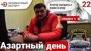 ИГРА В ШАХМАТЫ НА ПОКРАСКУ ГАЗ 21!