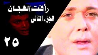 رأفت الهجان جـ2׃ الحلقة 25 من 27