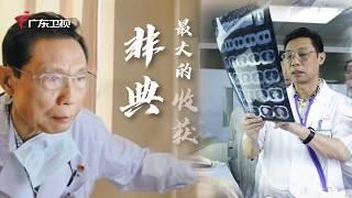 致敬!纪录片《钟南山》用影像揭秘真实的钟南山【预告片先知 | 20200415】