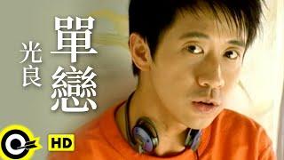 光良 Michael Wong【單戀 Unrequited love】Official Music Video