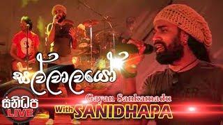 Sallalayo Yana Ena සල්ලාලයෝ Sankamadu With Sanidhapa Live @ Nelligoda 2017