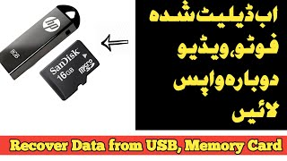 How to Recover Data From USB , SD Card And Hard Disk (step by step in Urdu)  100& working