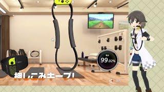 リングがちゃんと動くリングフィットアドベンチャー!【第3回】