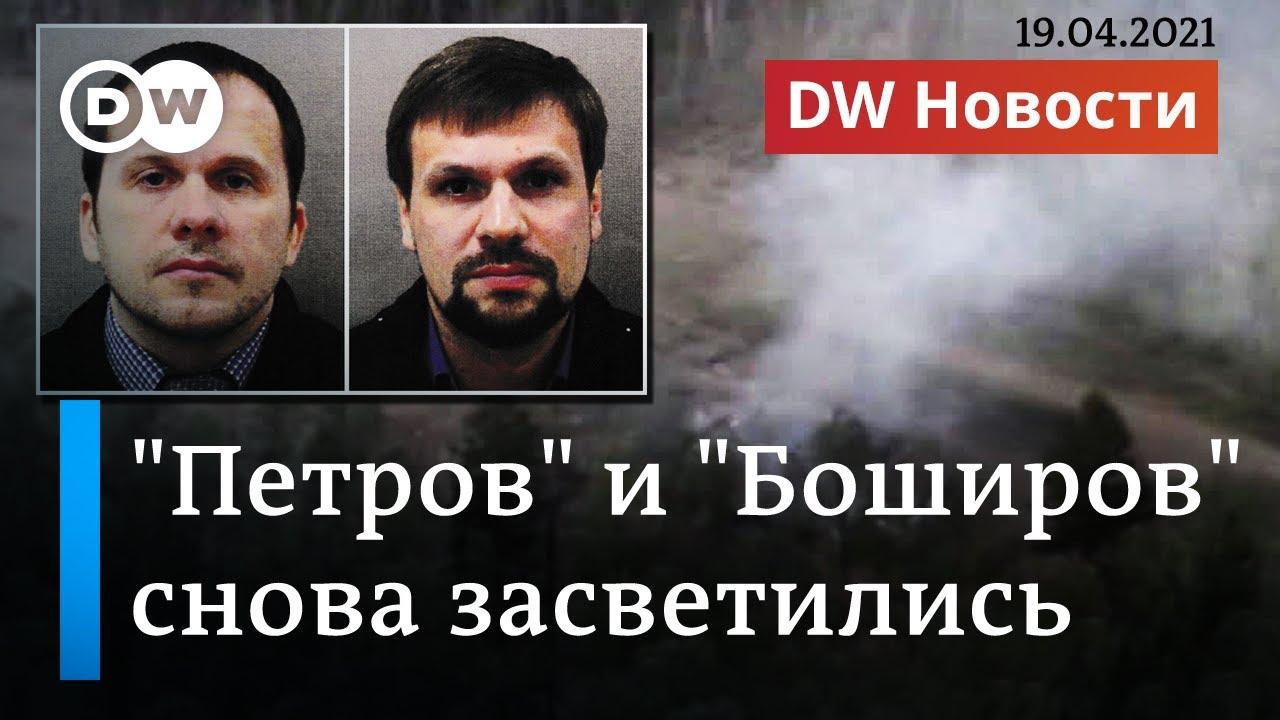 Противостояние Запада и Путина: скандал в Чехии, конфликт с Украиной и дело Навального. DW Новости