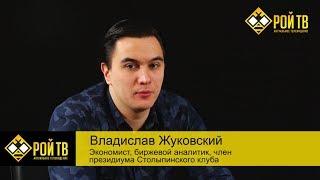 Владислав Жуковский: о «20 шагах…» П.Грудинина