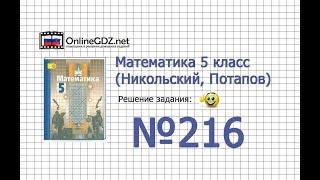 Задание №216 - Математика 5 класс (Никольский С.М., Потапов М.К.)
