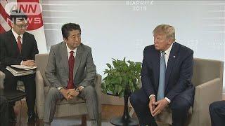 日米貿易協定 日米首脳会談での署名は見送りへ(19/09/24)