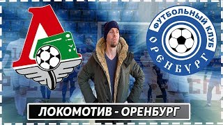 ЛОКОМОТИВ - ОРЕНБУРГ / РПЛ / ПРОГНОЗЫ НА ФУТБОЛ