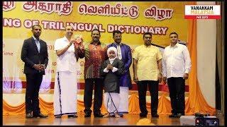 மும்மொழி அகராதி வெளியீட்டு விழா | Trilingual Dictionary Book Launch