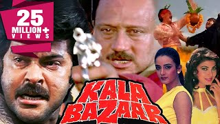 Video Kala Bazaar (1989) Full Hindi Movie | Anil Kapoor, Jackie Shroff, Farha Naaz, Kimi Katkar download MP3, 3GP, MP4, WEBM, AVI, FLV Oktober 2018