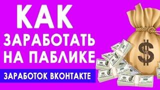 Сколько можно заработать на паблике вконтакте / Сколько зарабатывают пабликах