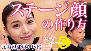 【ステージメイクの舞台裏】元美容部員和田さんの作り方。 thumbnail