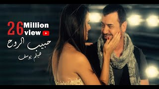 Haitham Yousif - 7abib El Roo7 [ Music Video ] | هيثم يوسف - حبيب الروح