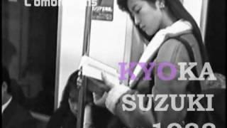 鈴木京香の女優デビュー前の1988年冬。 当時の彼女は東北学院大2年在学...