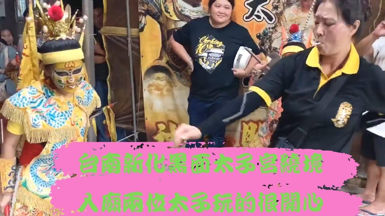 直播 - 7/4 台南新化黑面太子宮繞境,入廟兩位太子玩的很開心