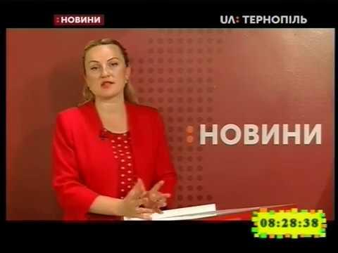 UA: Тернопіль: 24.06.2019. Новини. 8:30
