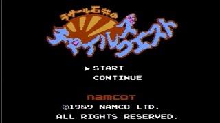 ファミコン / NES ラサール石井のチャイルズクエスト NAMCO 1989 http:/...
