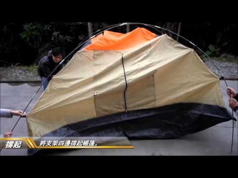 帳篷搭設影片