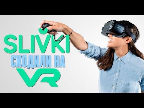 Slivki.by: виртуальная реальность -50%