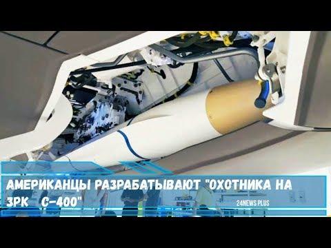 Американцы разрабатывают ракету-охотника на комплекс ЗРК С- 400