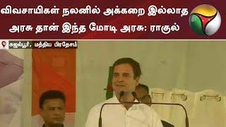 விவசாயிகள் நலனில் அக்கறை இல்லாத அரசு தான் இந்த மோடி அரசு: ராகுல் காந்தி | Rahul Gandhi | Modi | BJP