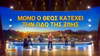 Χριστιανικά Τραγούδια | Μόνο ο Θεός κατέχει την οδό της ζωής | Greek Christian Song