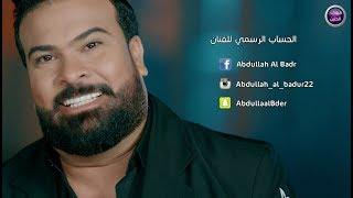 عبد الله البدر -  مضغوط  (فيديو كليب)|2018