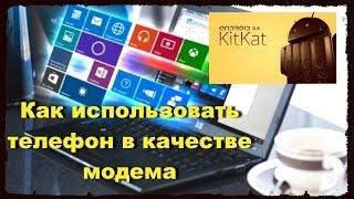 видео Как использовать телефон как модем для компьютера