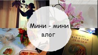 Вкратце Мой обычный день/обновляем цветы в тыкве/рецепт творожной запеканки как в детском саду