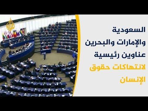 ما وراء الخبر..حقوقيو أوروبا يناقشون انتهاكات السعودية والبحرين والإمارات  - نشر قبل 17 دقيقة