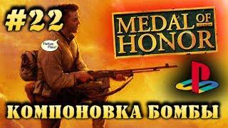 Medal Of Honor - КОМПОНОВКА БОМБЫ [PS1] - Прохождение #22