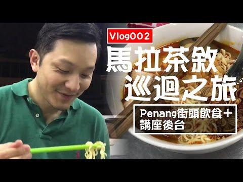 馬拉VS香港廣東話分別+Penang街頭飲食【馬拉茶敍巡迴之旅 DAY 2】