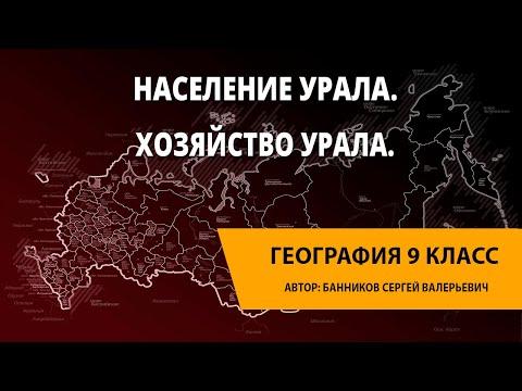 Население Урала. Хозяйство Урала.
