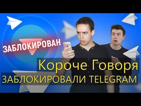КОРОЧЕ ГОВОРЯ, ЗАБЛОКИРОВАЛИ TELEGRAM - Видео с YouTube на компьютер, мобильный, android, ios