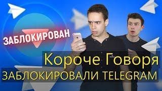 КОРОЧЕ ГОВОРЯ ЗАБЛОКИРОВАЛИ TELEGRAM