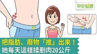 把脂肪、廢物「推」出來!她每天這樣揉剷肉20公斤 thumbnail