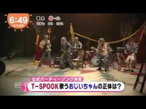 T-SPOOK 公式パーティーソング Sweet Parade