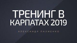 Тренинг в Карпатах 2019 Александр Палиенко