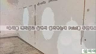 원터치철거/수원철거/용…