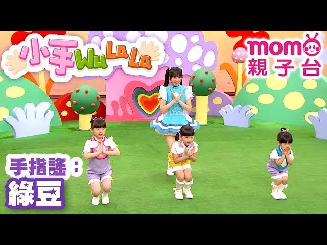 momo親子台 |【綠豆】小手WuLaLa S2 EP 13【官方HD完整版】第二季 第13集~甜甜姐姐帶著大家一起玩手指搖