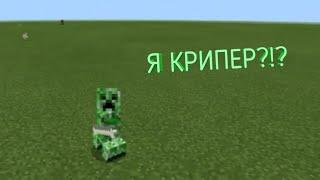 КАК СТАТЬ МОБОМ В МАЙНКРАФТ ПЕ! | Minecraft PE 1.2